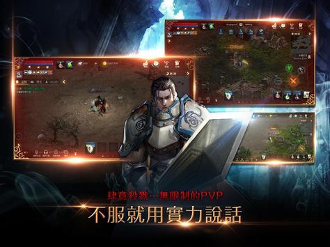 天堂M screenshot 3