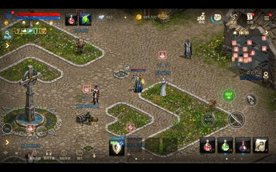 天堂M screenshot 7