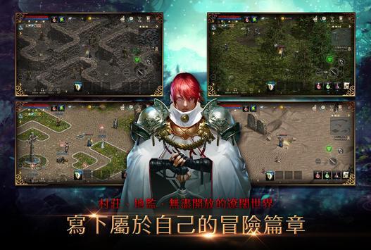 天堂M screenshot 9