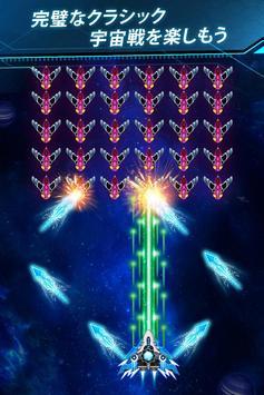 スペースシューター: レトロ シューティングゲーム スクリーンショット 16
