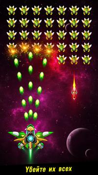 Space shooter - Galaxy attack - Galaxy shooter постер