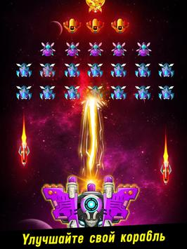 Space shooter - Galaxy attack - Galaxy shooter скриншот 12