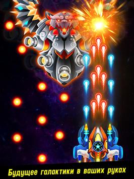 Space shooter - Galaxy attack - Galaxy shooter скриншот 13