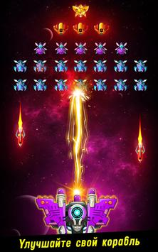 Space shooter - Galaxy attack - Galaxy shooter скриншот 20