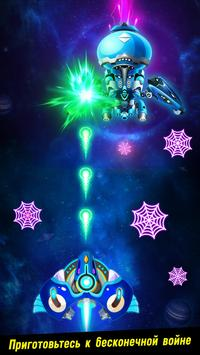 Space shooter - Galaxy attack - Galaxy shooter скриншот 3