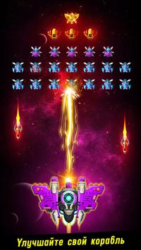 Space shooter - Galaxy attack - Galaxy shooter скриншот 4
