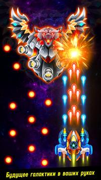 Space shooter - Galaxy attack - Galaxy shooter скриншот 5