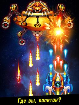 Space shooter - Galaxy attack - Galaxy shooter скриншот 9