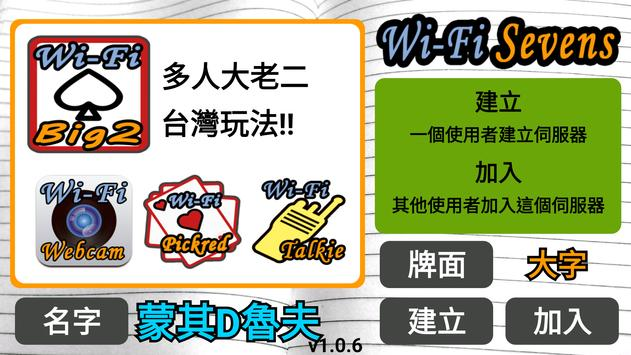 WiFi排七 imagem de tela 15