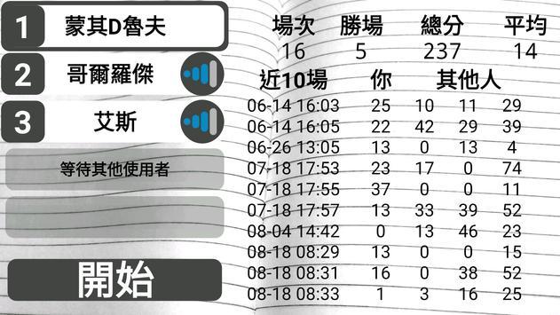 WiFi排七 imagem de tela 16