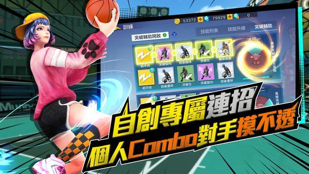 極限街籃 captura de pantalla 18