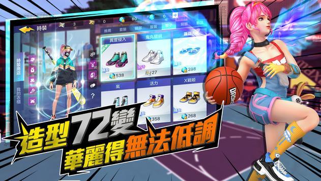 極限街籃 captura de pantalla 11