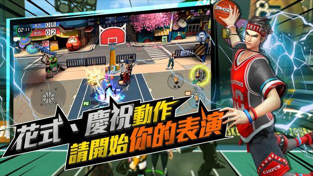 極限街籃 captura de pantalla 5