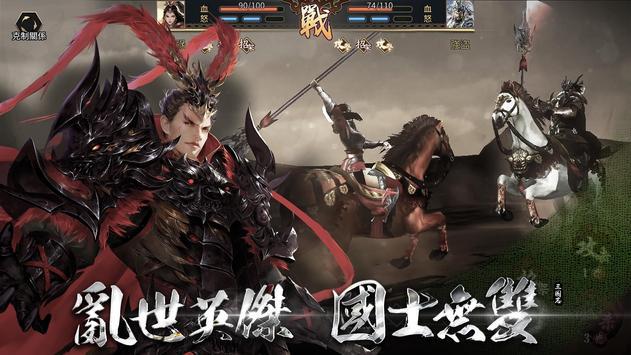 三國:Revolution screenshot 5