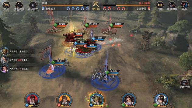 三國:Revolution screenshot 6