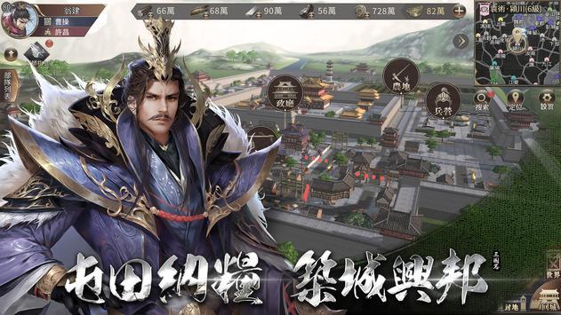 三國:Revolution screenshot 2