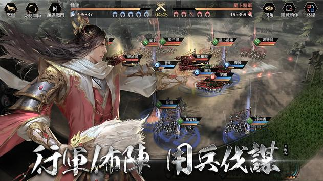 三國:Revolution screenshot 3
