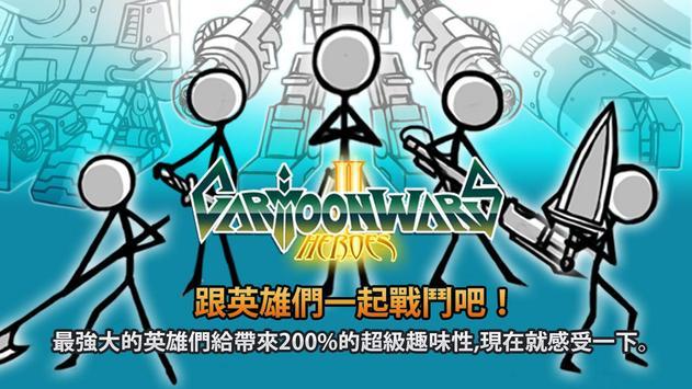 卡通战争2 海報