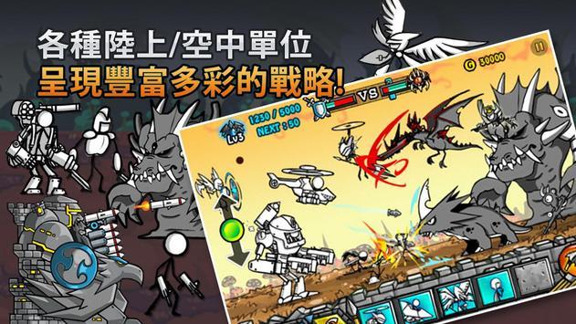 卡通战争2 截圖 14