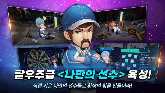 게임빌프로야구 슈퍼스타즈 screenshot 14