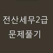 전산세무2회 문제풀기 icon