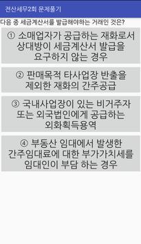 전산세무2회 문제풀기 screenshot 4