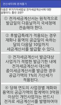 전산세무2회 문제풀기 screenshot 1