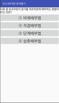 전산세무2회 문제풀기 screenshot 2