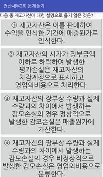 전산세무2회 문제풀기 screenshot 3