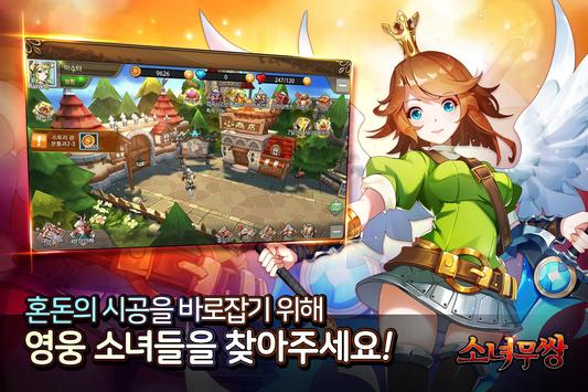 소녀무쌍 screenshot 5
