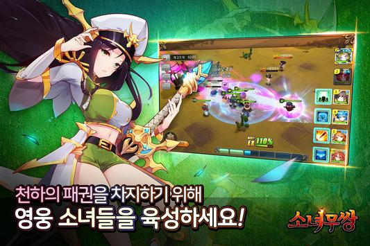 소녀무쌍 screenshot 2