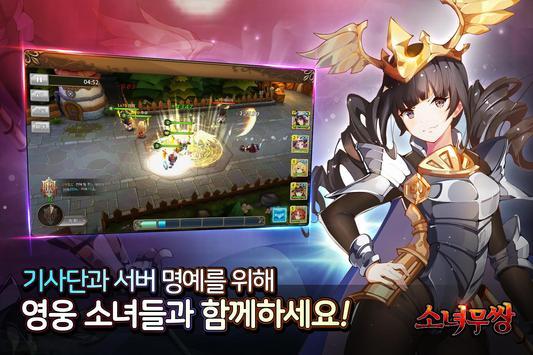 소녀무쌍 screenshot 3