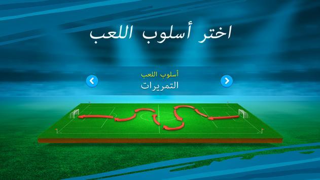 المدرب الأفضل  20/21 - لعبة كرة قدم تصوير الشاشة 4