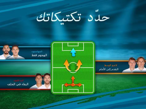المدرب الأفضل  20/21 - لعبة كرة قدم تصوير الشاشة 7