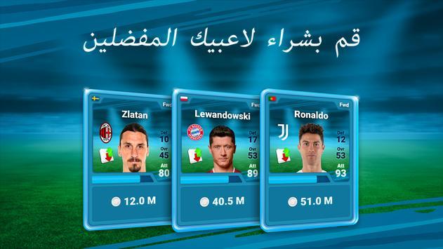 المدرب الأفضل  20/21 - لعبة كرة قدم تصوير الشاشة 1