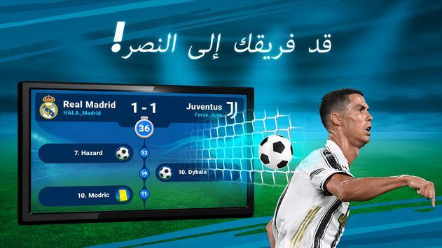 المدرب الأفضل  20/21 - لعبة كرة قدم تصوير الشاشة 3