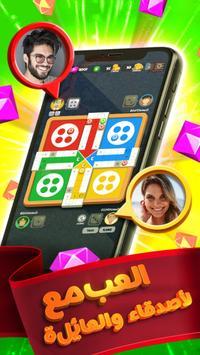 لودو ستار-  ألعب مع   الاصدقاء (Ludo Star 2) تصوير الشاشة 1