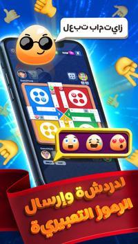 لودو ستار-  ألعب مع   الاصدقاء (Ludo Star 2) تصوير الشاشة 2