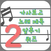 가사보고 노래맞추기(11-15) icon