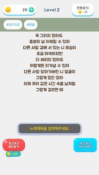 가사보고 노래맞추기(11-15) screenshot 2