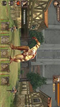 進擊的巨人 screenshot 7