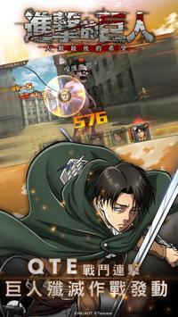 進擊的巨人 screenshot 10