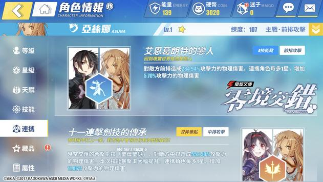 電擊文庫:零境交錯 imagem de tela 7