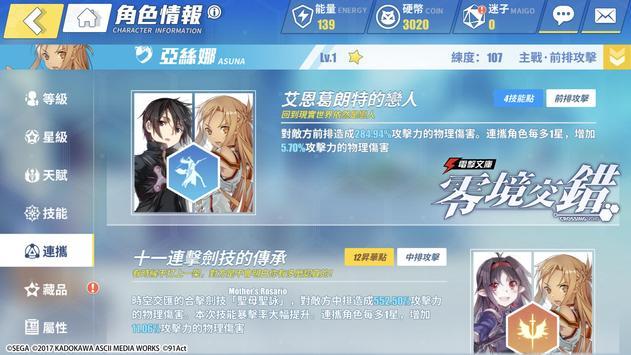 電擊文庫:零境交錯 screenshot 7