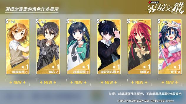 電擊文庫:零境交錯 imagem de tela 22