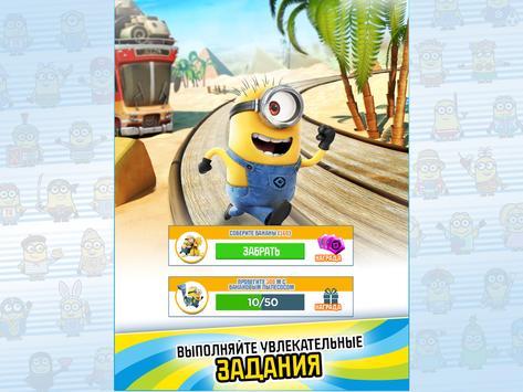 Minion Rush скриншот 14