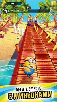 Minion Rush скриншот 2
