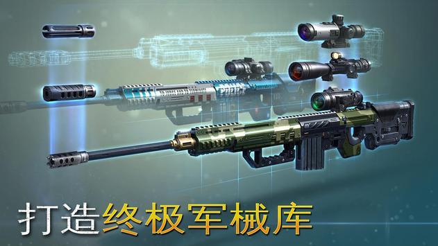 Sniper Fury 截图 8