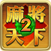 Mahjong World 2: Learn real Mahjong & Win أيقونة