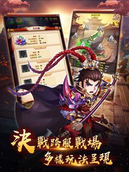 亂鬥英雄志 Screenshot 13